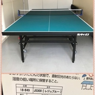 美品 卓球台 SANEI ^_^
