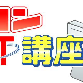 【パソコン教室】★今年2回目無料説明会開催★【初心者・主婦・シニア歓迎】
