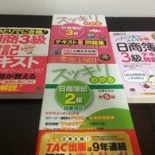 【値下げ】日商簿記3級テキスト3冊+[おまけ]日商簿記2級テキスト1冊
