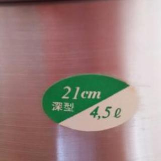 【値下げ】新品 アルミ厚手深鍋 - 福島市