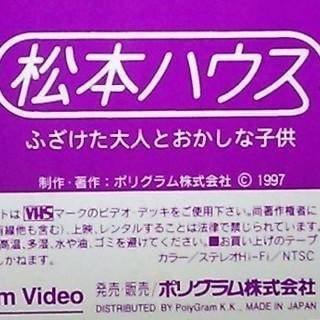 松本ハウス ふざけた大人とおかしな子供【VHSビデオ】