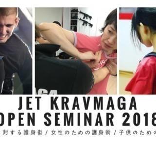 実戦護身術ジェット・クラヴマガ 福岡セミナー