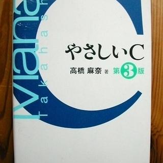 やさしいC 高橋 麻奈 著 第3版