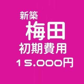 梅田✨新築15.000円のみ‼初期費用安い‼限定