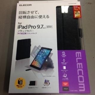 iPad pro 9.7inch フラップカバー