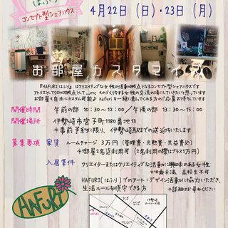 女性限定♪家賃3万円