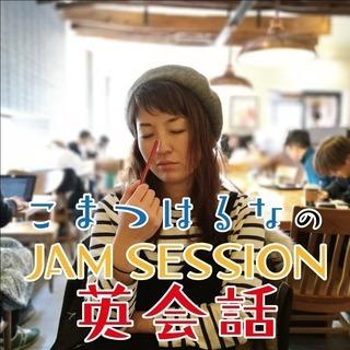 Jam Session 英会話