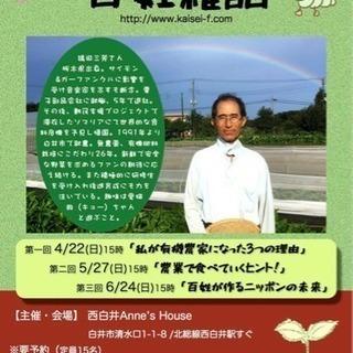 農業や野菜作りに興味がある方に向けたトークイベント!
