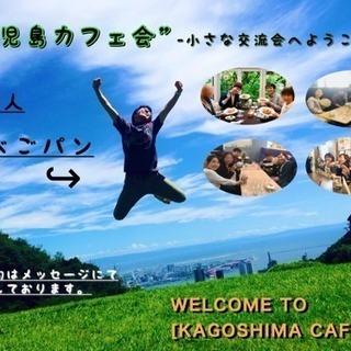 【鹿児島カフェ会-ちいさな交流会へようこそ-】since 2018