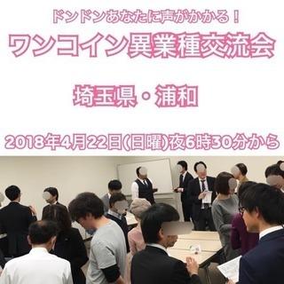 満員御礼!【埼玉】4/22◇ワンコイン異業種交流会in浦和<お一人...