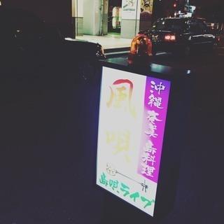 <急募>大阪大正区ホールスタッフ・募集しています!