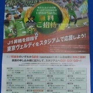 サッカー 東京ヴェルディ公式戦 味の素スタジアム ホームゲーム ...