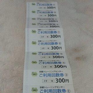 京丹波町 トレーニングセンター回数券 10回分(1回 300円)