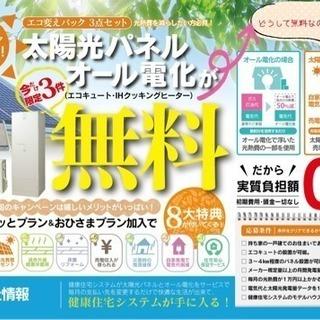 ご自宅をオール電化🌞に 売電でお支払い0円🉐