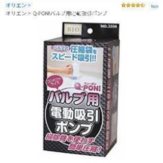 【中古】バルブ式圧縮袋用電動吸引ポンプ