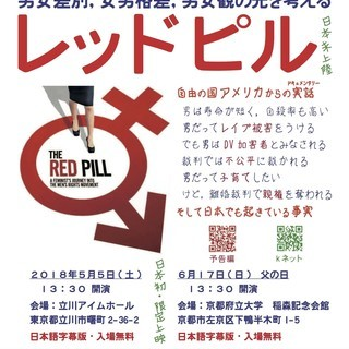日本未上陸映画「レッドピル〜男女観を考える」の限定無料上映会