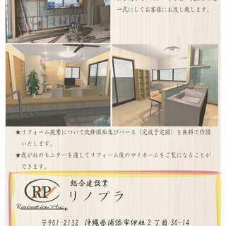 総合建設業 有限会社リノプラRenovation plusのチラシができました - 浦添市