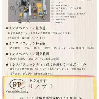 総合建設業 有限会社リノプラRenovation plusのチラシができました − 沖縄県