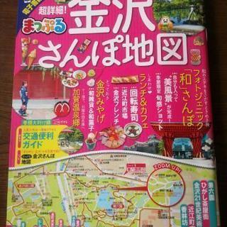 金沢のガイドブック♪美品です(送料は+200円)