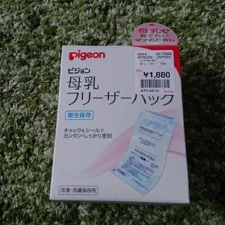 新品未開封◆母乳フリーザーパック◆母乳保存袋