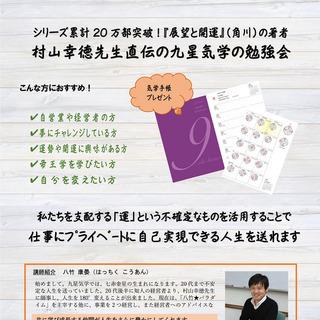 八竹★パラダイム 【『気学手帳』活用セミナー】