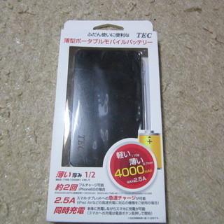 薄型ポータブルモバイルバッテリー 未使用品
