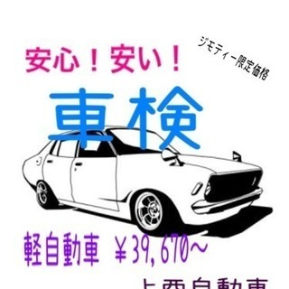 ☆車検☆  安心!格安!軽自動車 ¥39,670〜