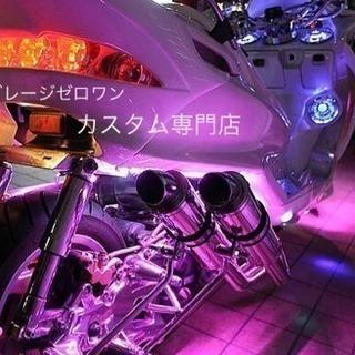 バイク修理カスタム・買取