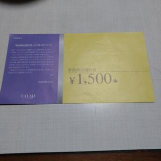 *CALAJA*¥1500円 特別割引商品券*