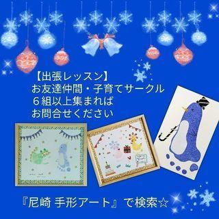 手形アート【大阪から2駅JR尼崎】5月1 1日午後の部