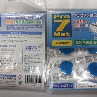 【新品・未開封】プロセブン 耐震マット