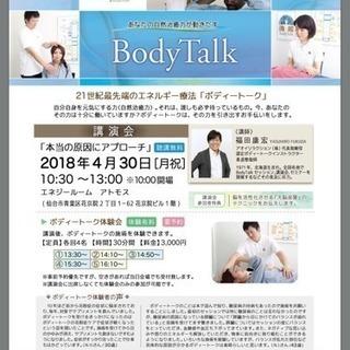 ボディートーク仙台講演会