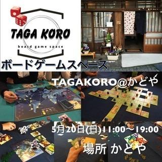 ボードゲームスペース TAGAKORO@かどや