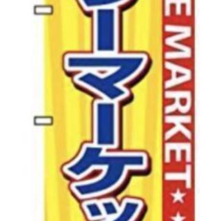 フリーマーケット