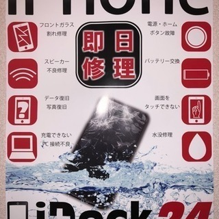 アイフォンドック24 越谷