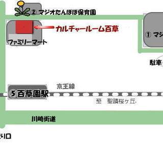 レンタルスタジオ「カルチャールーム百草」は、京王線「百草園駅」から...