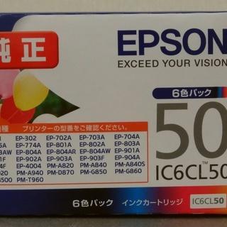 エプソンプリンター純正インク