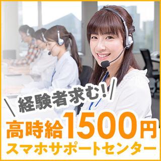 経験者求む!高時給1500円!!スマホサポート