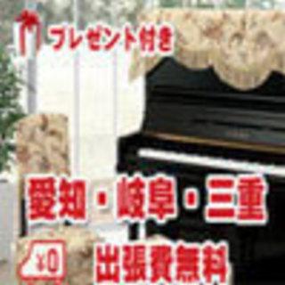 12月新規調律お申込みキャンペーン実施中! 親和楽器