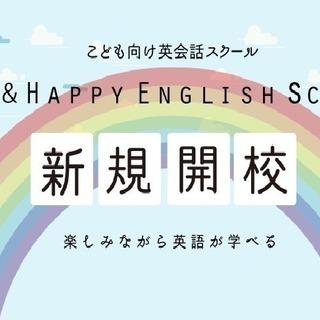 無料体験受付中【豊洲 子ども向け英語教室】Fun and Hap...