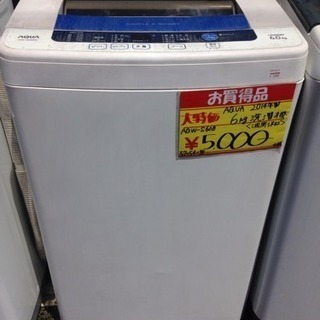 AQUA 6.0Kg洗濯機 AQW-S60B 2014年