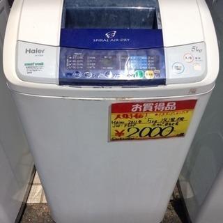 Haier 5.0Kg洗濯機 JW-K50F 2011年