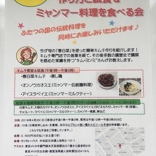 4/29開催 本場韓国キムチの作り方と試食&ミャンマー料理を食べる会