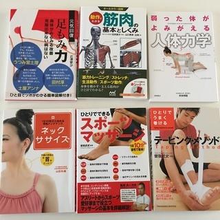 スポーツメンテナンス関連本