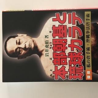 沖縄空手本です。