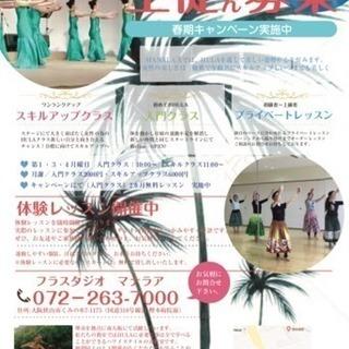 大阪狭山市✳︎✳︎✳︎フラダンス教室