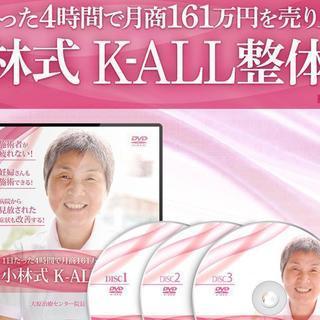 送料無料! 小林式K-ALL整体術DVDセット!