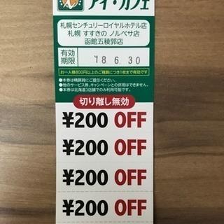 アイ・カフェ 割引券 1000円分