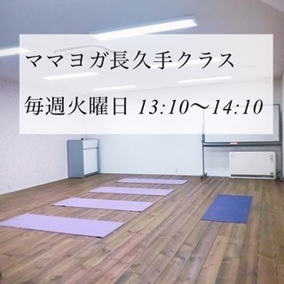 ママヨガ長久手クラス 受講生募集中!