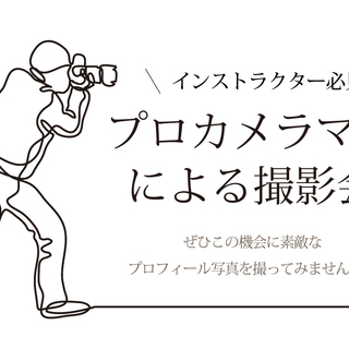 【6/3-4】プロカメラマンによるプロフィール写真撮影会